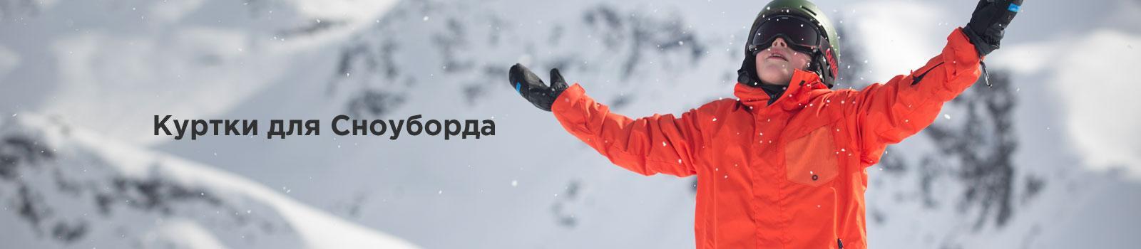 Детские сноубордические куртки