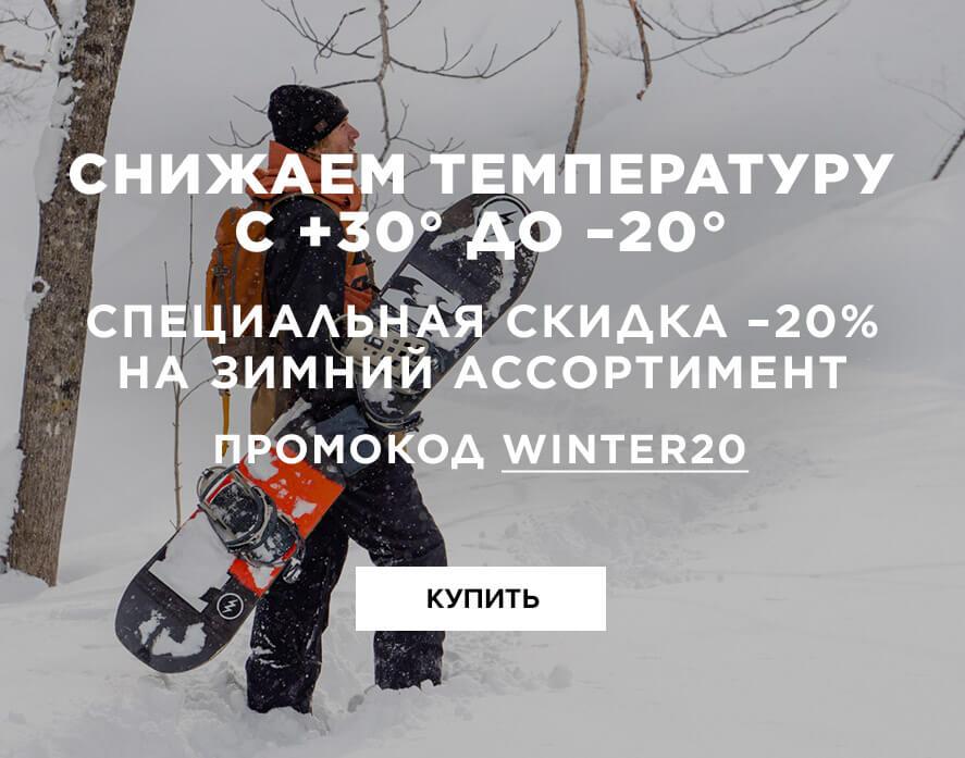 WINTER20